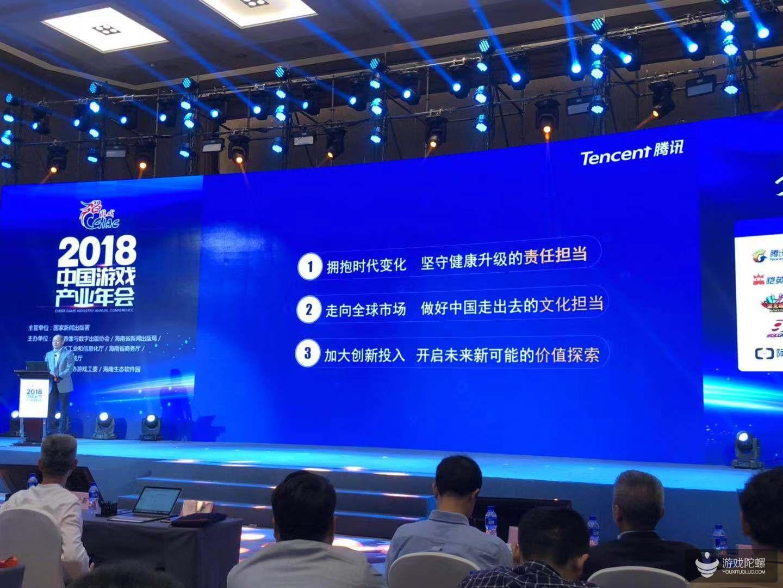 腾讯高级副总裁leon:负起时代使命 走向全球市场 开创全新未来