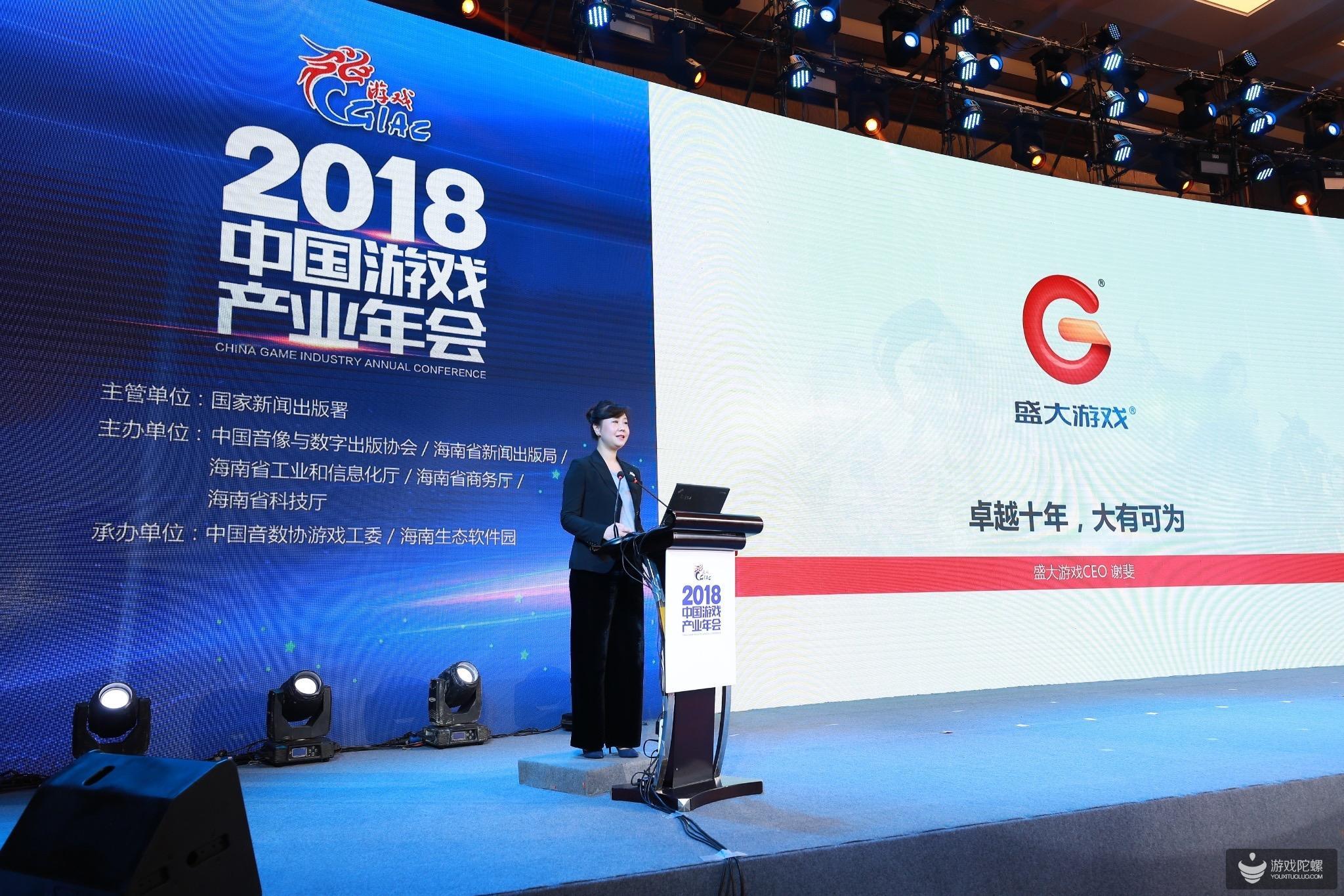盛大游戏CEO谢斐:责任、好奇心、创新将让游戏产业未来10年走向卓越