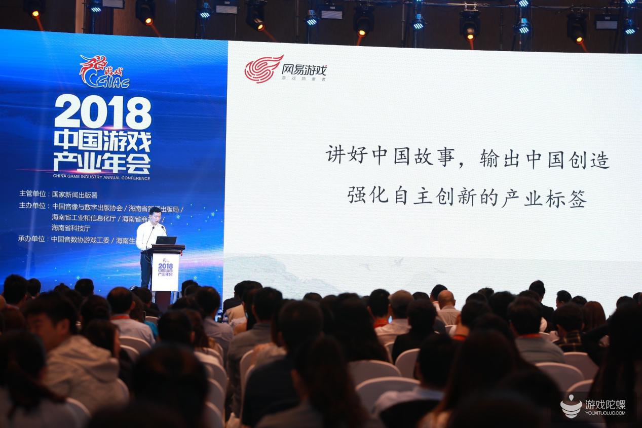 网易副总裁王怡:从娱乐功能到文化教育,游戏正向价值的思考与实践