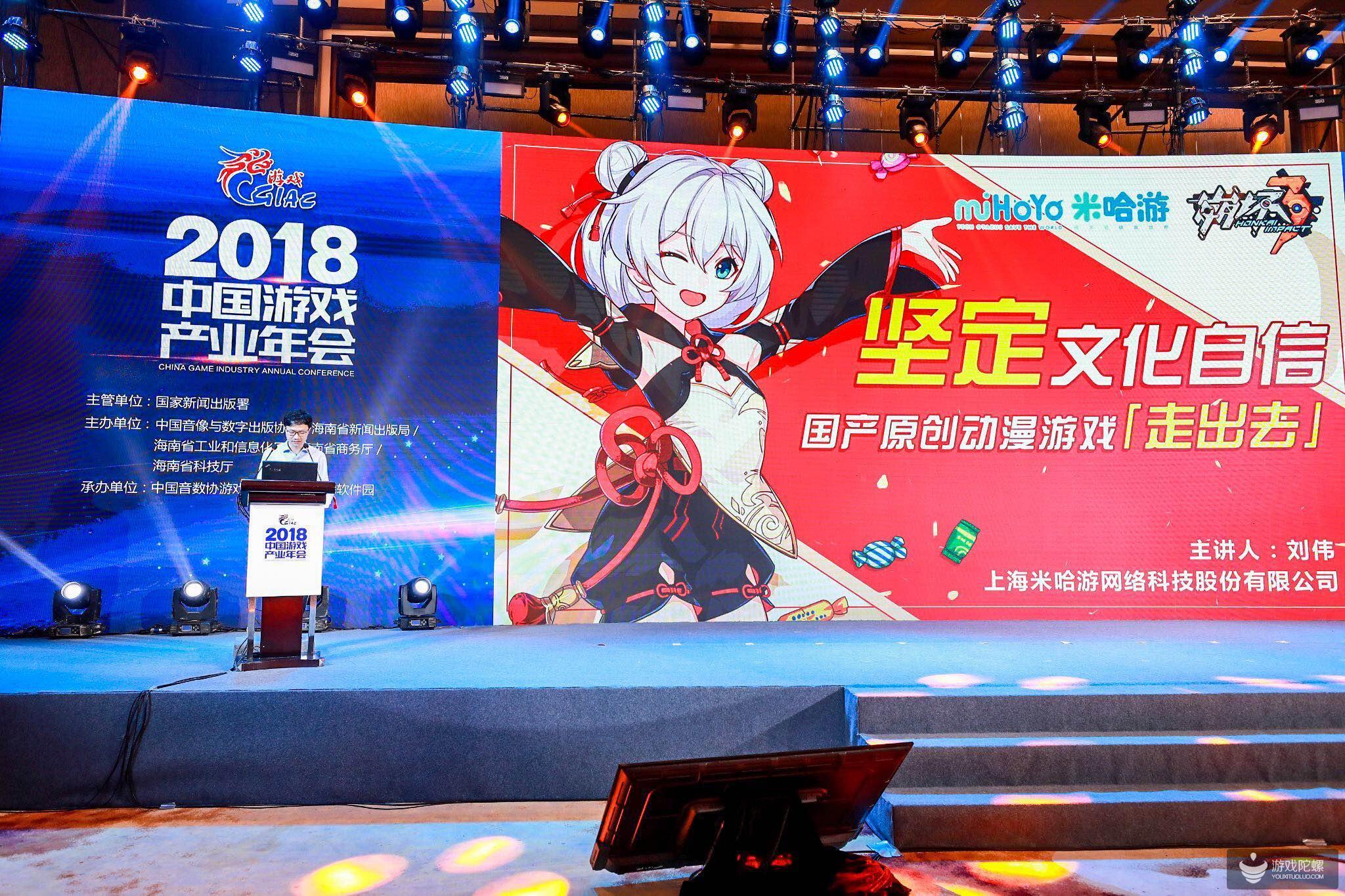 """米哈游CEO刘伟:坚定文化自信,国产原创动漫游戏""""走出去"""""""