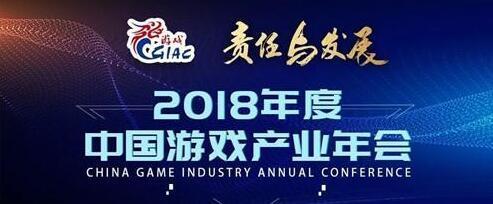 2018游戏产业年会精彩语录