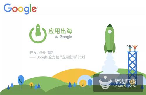 """利好!Google""""应用出海""""计划寻开发者,提供资源和优化建议"""