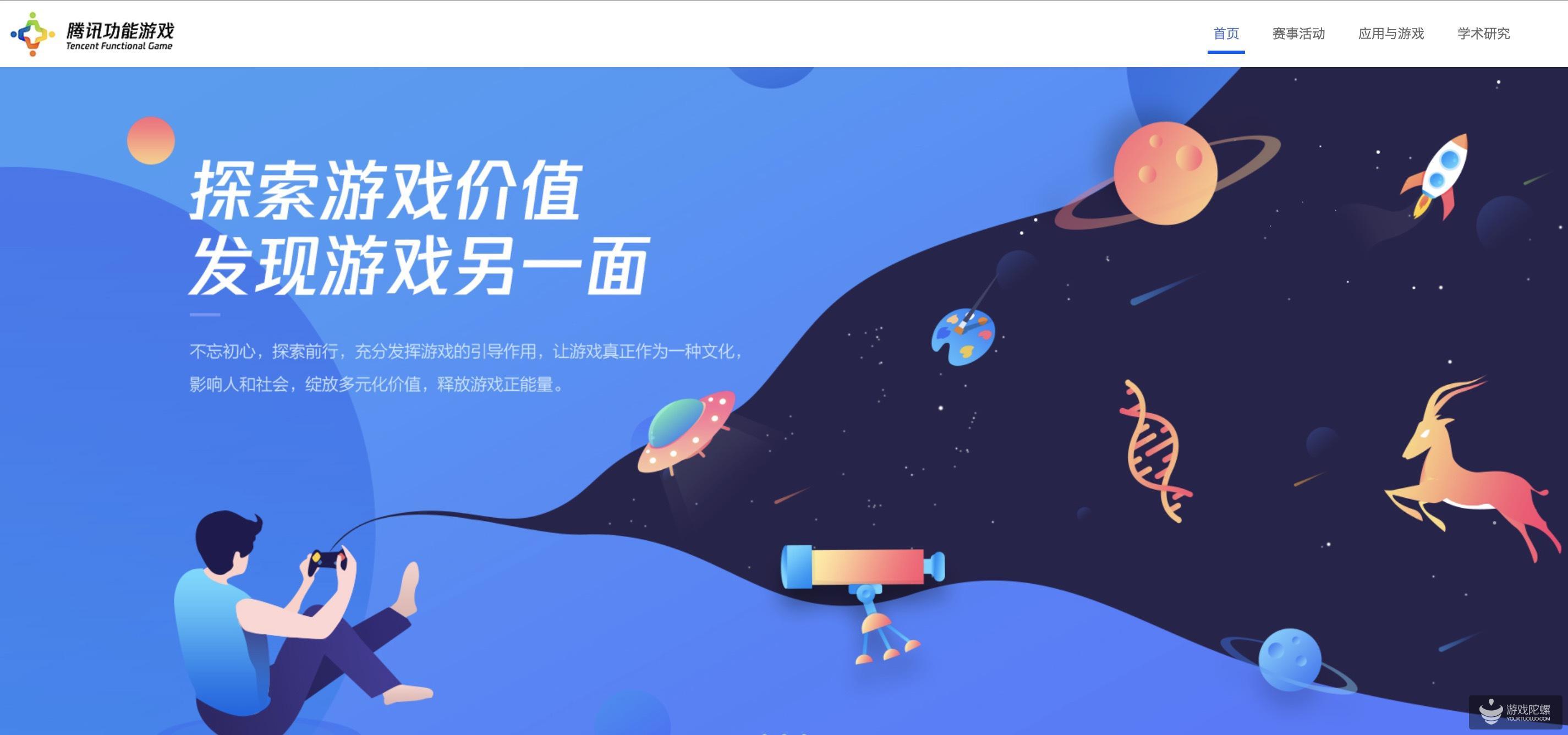 腾讯功能游戏官网上线,三大版块探索游戏社会价值