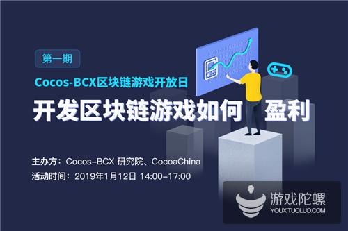 Cocos-BCX 区块链游戏开放日来袭:链游开发者如何盈利