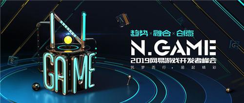 仅限400席位,立即报名!2019网易游戏开发者峰会于1月20日举行