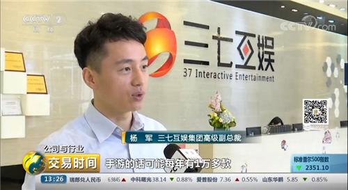 """央视采访三七互娱杨军:版号重开意义深远,坚持走""""精品化""""之路"""