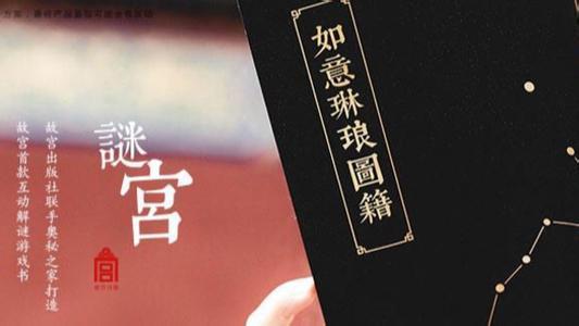 故宫出版社首款互动解谜游戏书  《谜宫·如意琳琅图籍》被盗版