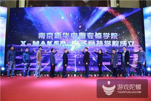 南京新华电竞学院成立!百家号邀请赛来袭!