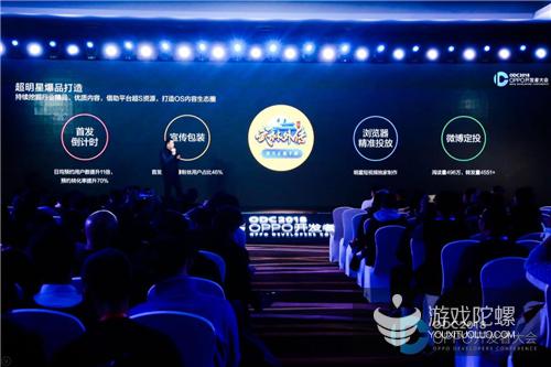 OPPO游戏创游无境 构建强大的游戏生态