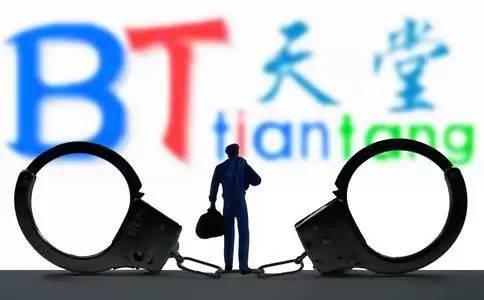 """""""BT天堂""""站长被判侵犯著作权罪 获刑3年被罚80万"""