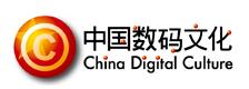 中国数码文化拟8000万港元出售数码文创全部股权
