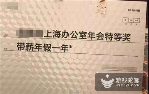 """你家公司年会发啥奖 盛大游戏2019年会头奖是""""鲤鱼""""?"""