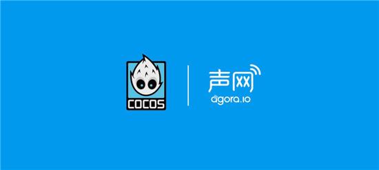 声网Agora与Cocos达成战略合作:手游出海又多一社交利器