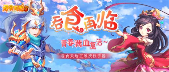 威盟游戏第一作,《吞食天地5》引领经典IP焕发新春