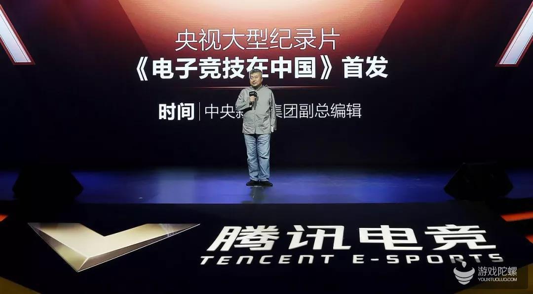 电竞纪录片《电子竞技在中国-亚运特辑》登录央视
