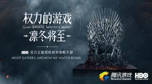 游族研发腾讯独代,《权力的游戏 凛冬将至》HBO正版手游即将开启首测
