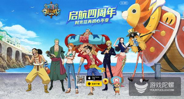 《航海王启航》四周年庆典来临 新角色新玩法呼之欲出!