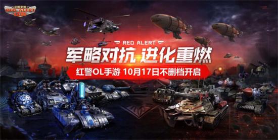 《红警OL手游》正式公测,现代战争题材领跑SLG市场