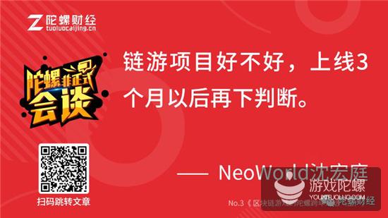"""对话首批跑出来的链游开发者:""""为何说中国游戏更有可能率先突破?"""""""