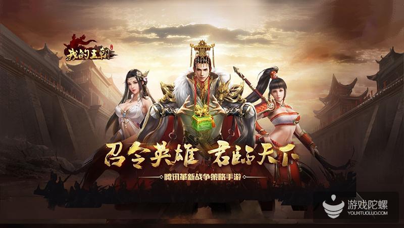 《我的王朝》发布停运公告 游戏即将终止运营