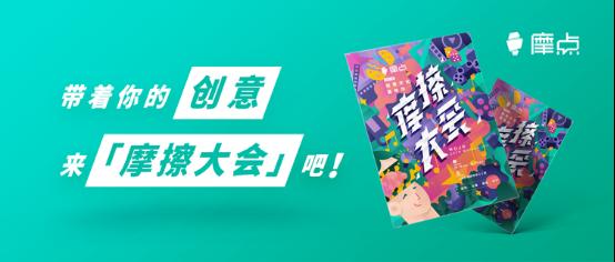 """摩点打造国内概念展会新潮流,""""2019摩擦大会""""招商正式启动"""