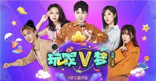 微博首档自制综艺 《玩家V梦》今日优酷开播