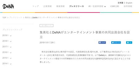 DeNA将与集英社成立合资公司