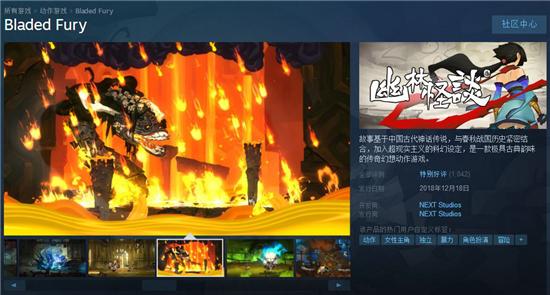 腾讯NEXT工作室主策划详解研发思路:这款获Steam特别好评的国风硬核ACT怎么炼成?