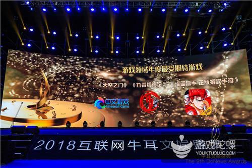 暗黑仙侠《九霄缳神记》荣获2018牛耳奖年度最受期待游戏