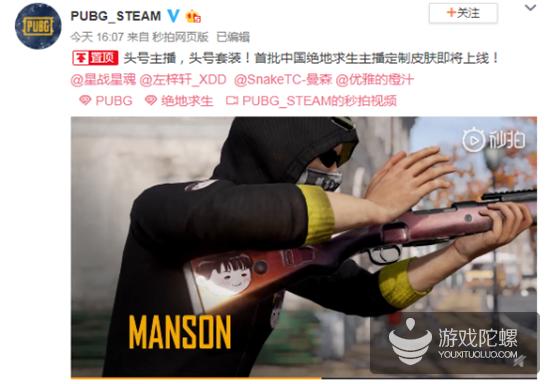 首批中国PUBG主播定制皮肤即将上线