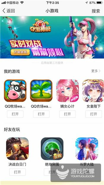 【爆料】手Q将全面放量!十亿级市场进一步升级小游戏大战