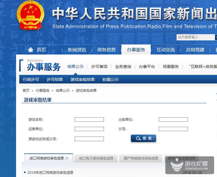 官方:广东省暂停版号申请消息不实,可正常递交资料