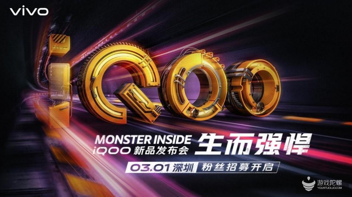 iQOO手机新品发布会将于3月1号在深圳举办