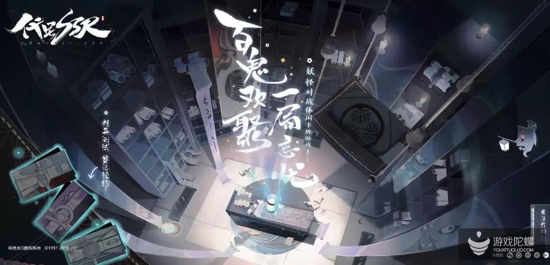 """""""阴阳师""""IP衍生作《代号SSR》,能否再次卷起玩家抽抽抽的热潮?"""