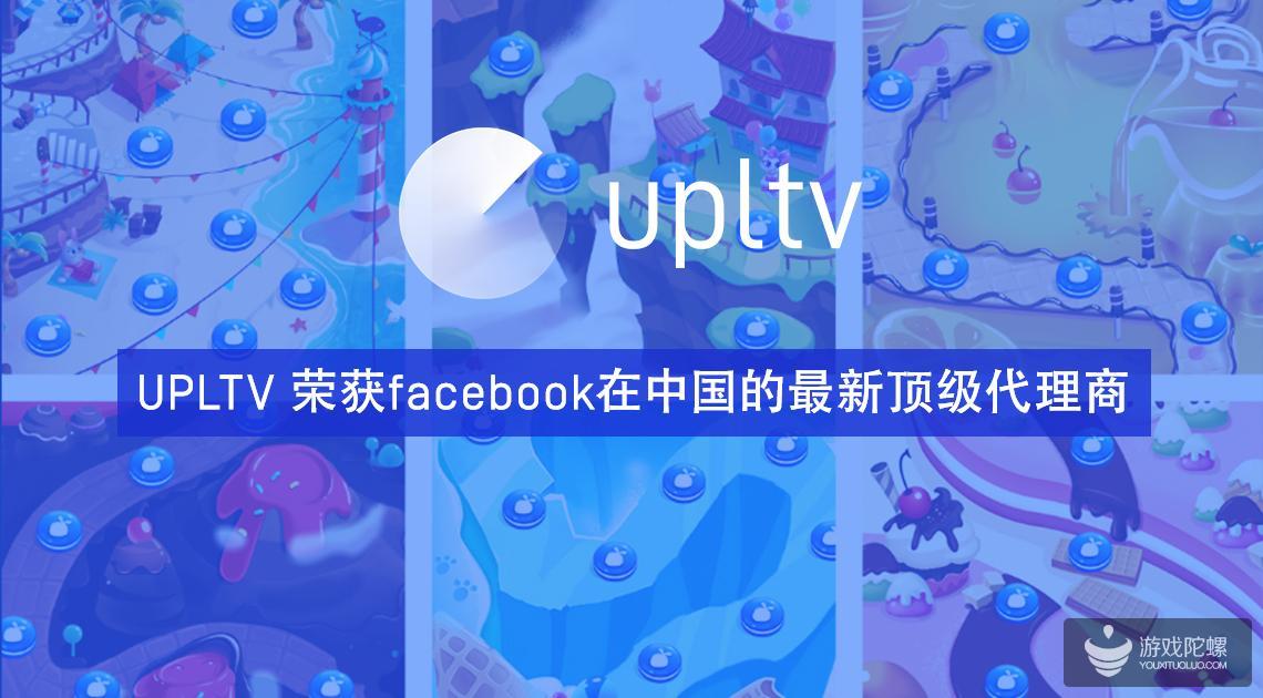 打通游戏广告服务闭环 这家公司荣获Facebook在中国的最新顶级代理商