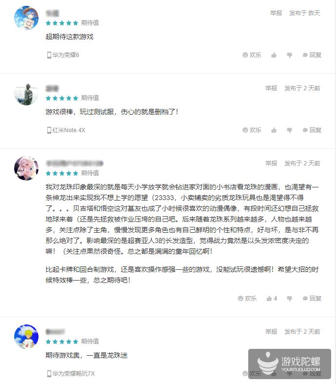 上线首日登顶iOS免费榜,《龙珠觉醒》如何演绎跨越三代玩家的经典IP?