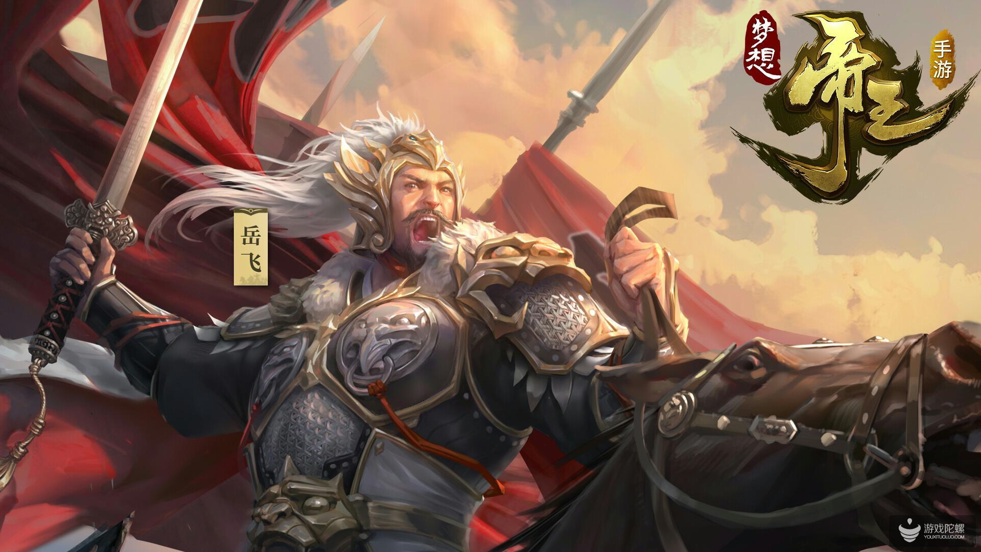 拥名将夺天下 《梦想帝王手游》打造多层次战场博弈
