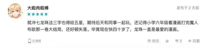 """""""龟派气功""""点亮上海外滩,《龙珠觉醒》今日全渠道上线"""