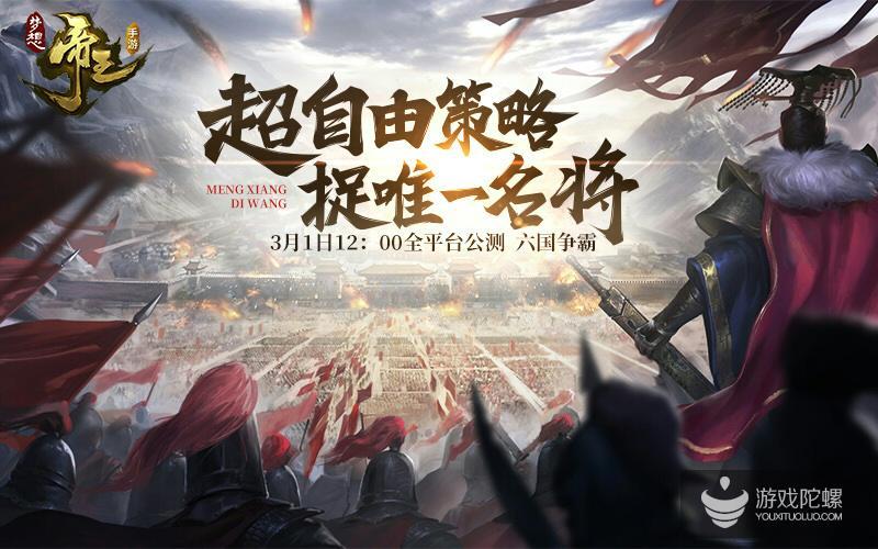 SLG市场迎来挑战者 《梦想帝王手游》开创唯一名将玩法