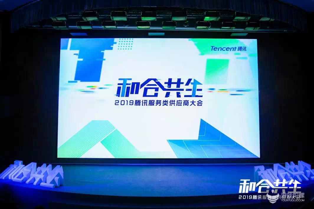 任玩传媒荣获腾讯2019服务类供应商优秀服务奖