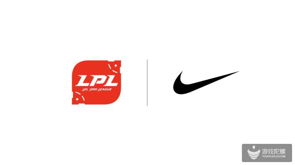 LPL与耐克达成4年合作 将推出队服、队鞋及联名产品