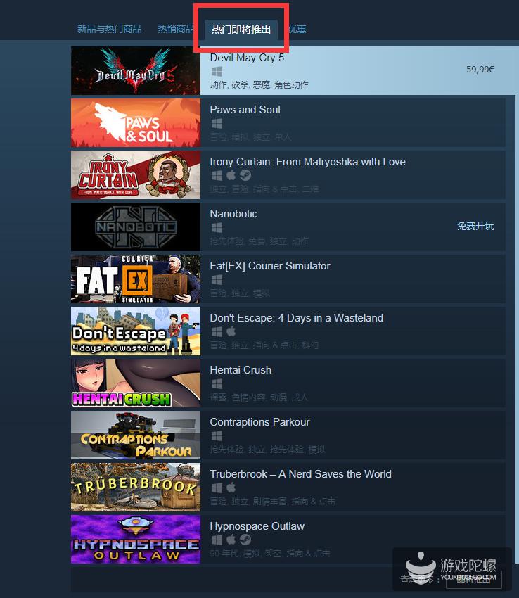"""因""""热门即将推出""""榜单不公平竞争,steam遭开发者控诉"""
