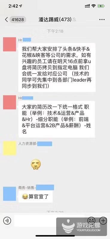 网传熊猫直播即将破产 服务器或于本月18日关闭