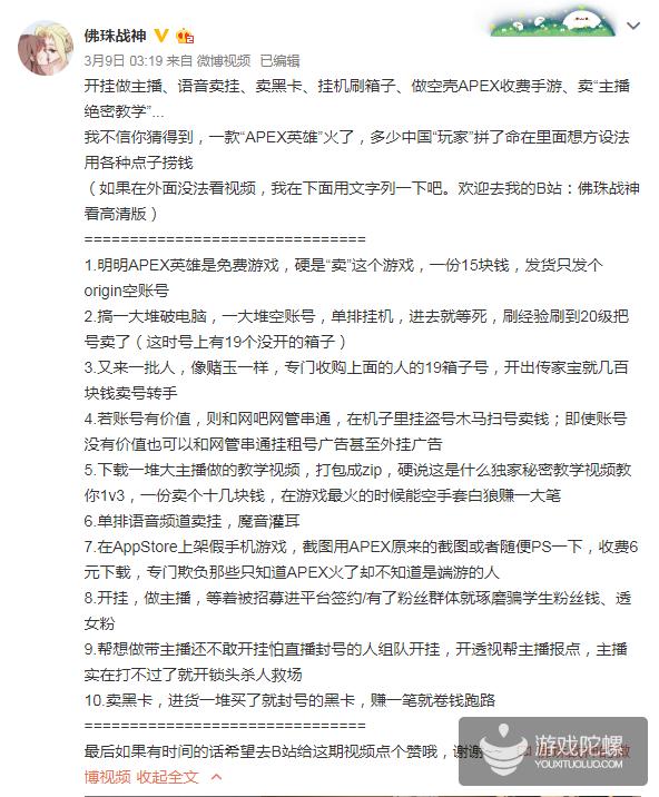 《Apex 英雄》外挂泛滥:微博大V曝光外挂灰色产业链 国外玩家呼吁封锁中国区玩家
