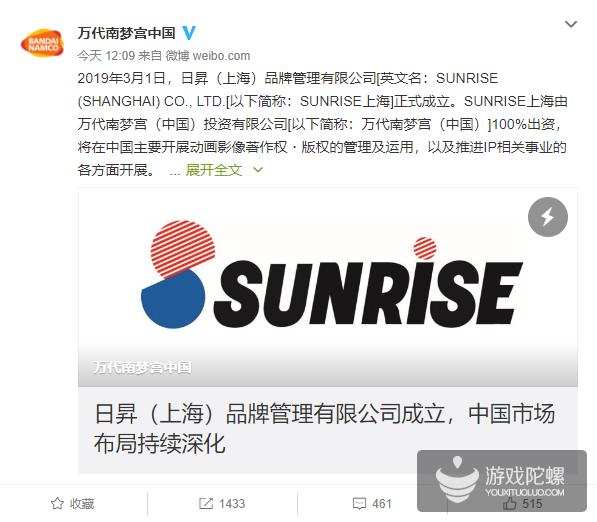 维护自身版权,万代南梦宫宣布成立上海日昇公司