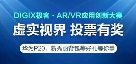 投票赢P20,虚实佳作等你pick!华为AR/VR应用创新大赛投票开启