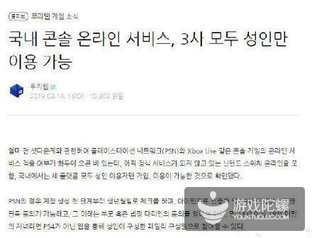 韩国通过未成年人防沉迷法案,18岁以下无法玩游戏