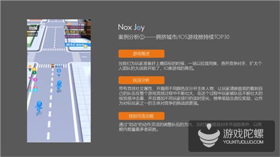 NoxJoy:如何开发出爆款超休闲游戏