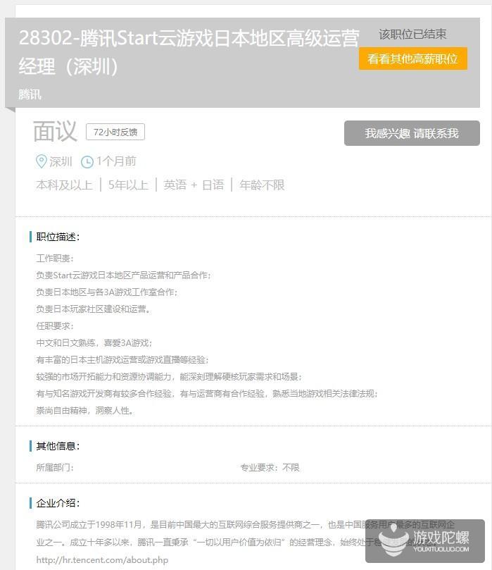 腾讯云游戏开启预约内测,仅开放广东和上海地区