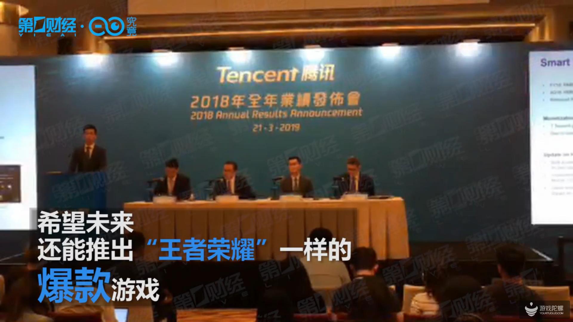 腾讯总裁刘炽平:正积极申请《绝地求生》版号 会再推爆款游戏